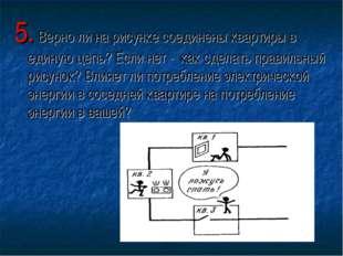 5. Верно ли на рисунке соединены квартиры в единую цепь? Если нет - как сдела