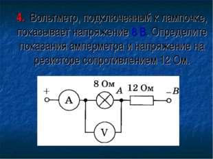 4. Вольтметр, подключенный к лампочке, показывает напряжение 8 В. Определите