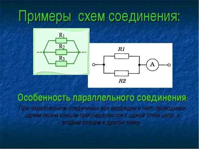 Примеры схем соединения: Особенность параллельного соединения: При параллельн...