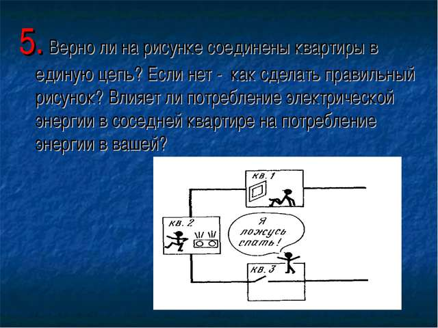 5. Верно ли на рисунке соединены квартиры в единую цепь? Если нет - как сдела...