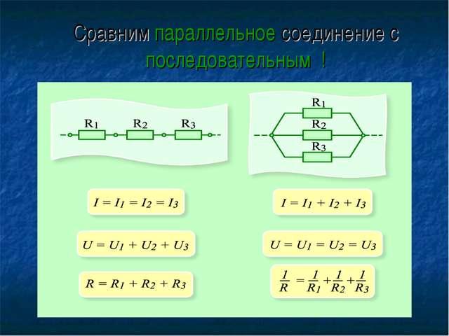 Сравним параллельное соединение с последовательным !