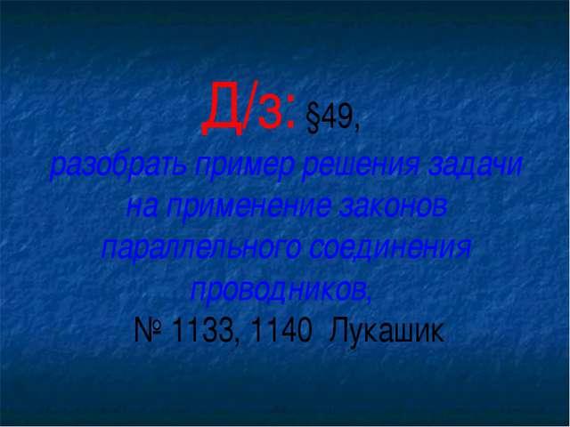 Д/з: §49, разобрать пример решения задачи на применение законов параллельного...