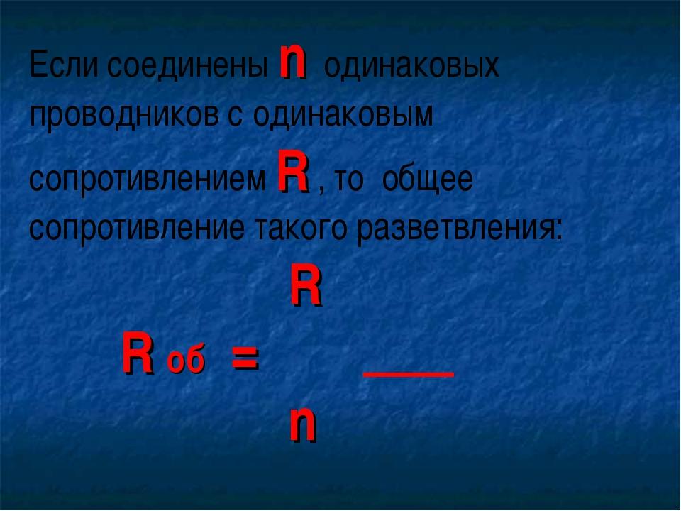 Если соединены n одинаковых проводников с одинаковым сопротивлением R , то об...
