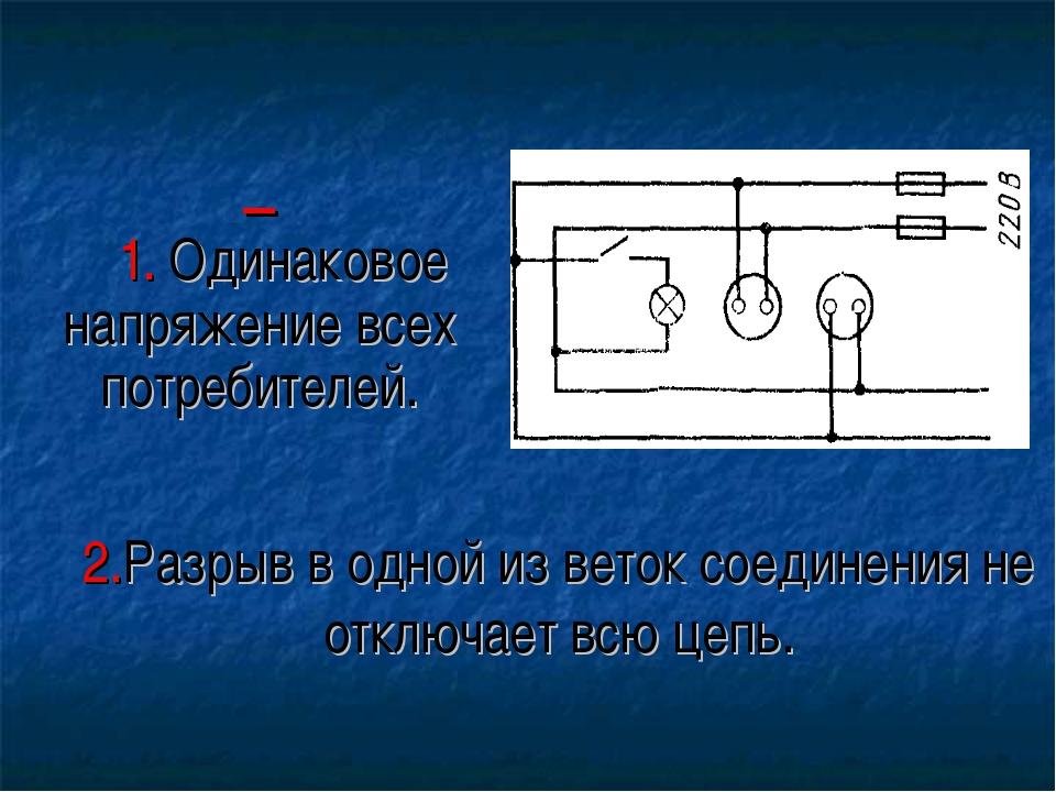 2.Разрыв в одной из веток соединения не отключает всю цепь. 1. Одинаковое нап...