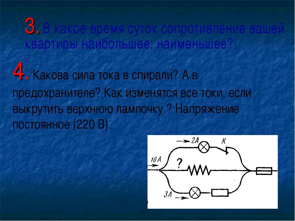 4. Какова сила тока в спирали? А в предохранителе? Как изменятся все токи, ес...