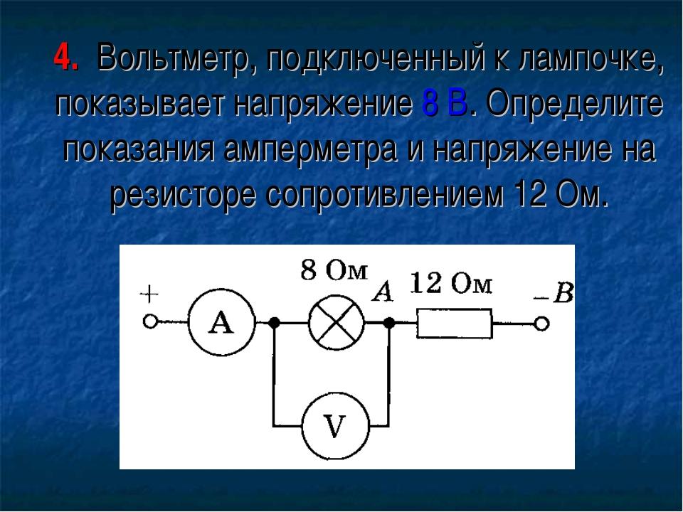 4. Вольтметр, подключенный к лампочке, показывает напряжение 8 В. Определите...