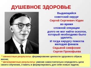 ДУШЕВНОЕ ЗДОРОВЬЕ Выдающийся советский хирург Сергей Сергеевич Юдин во время