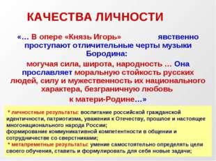 КАЧЕСТВА ЛИЧНОСТИ «… В опере «Князь Игорь» явственно проступают отличительные