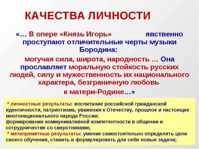 КАЧЕСТВА ЛИЧНОСТИ «… В опере «Князь Игорь» явственно проступают отличительные...
