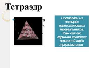 Составлен из четырёх равносторонних треугольников. Каждая его вершина являетс