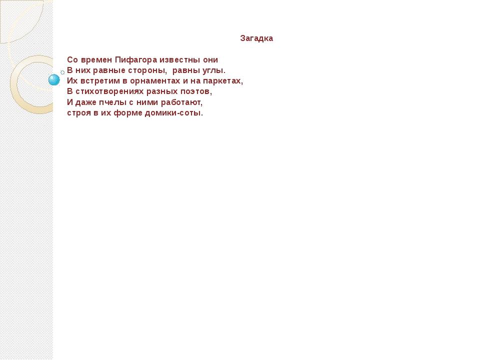 Загадка Со времен Пифагора известны они В них равные стороны, равны углы. Их...
