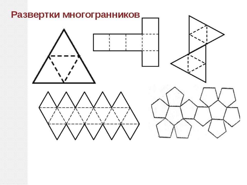 Развертки многогранников