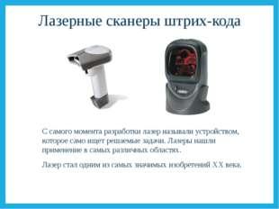 Лазерные сканеры штрих-кода С самого момента разработки лазер называли устрой