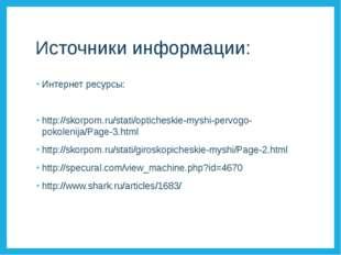 Источники информации: Интернет ресурсы: http://skorpom.ru/stati/opticheskie-m
