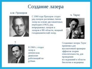 А.М. Прохоров Ч. Таунс Т. Мейман В 1960 г. создал лазер в оптическом диапазон
