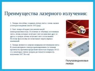 Преимущества лазерного излучения: 1. Лазеры способны создавать пучки света с