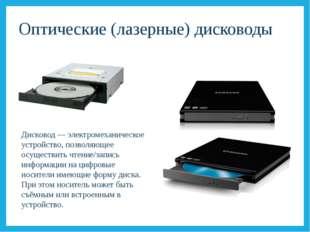 Оптические (лазерные) дисководы Дисковод— электромеханическое устройство, по