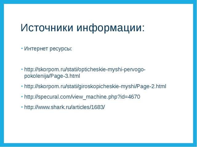 Источники информации: Интернет ресурсы: http://skorpom.ru/stati/opticheskie-m...