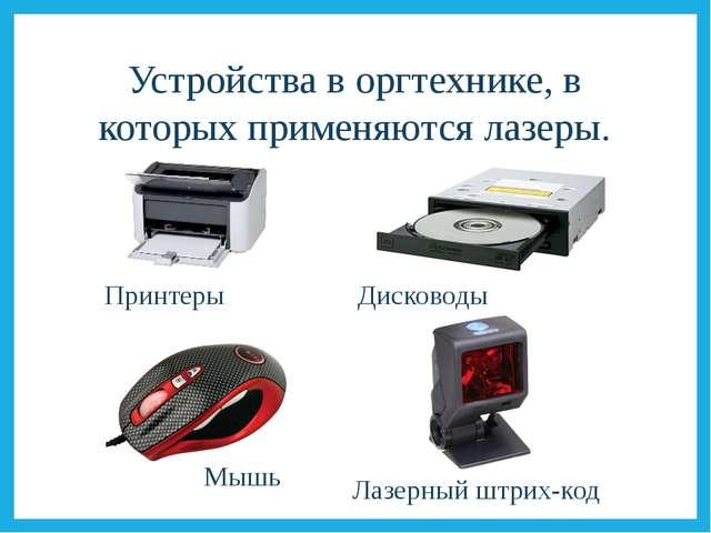 Устройства в оргтехнике, в которых применяются лазеры. Принтеры Мышь Дисковод...