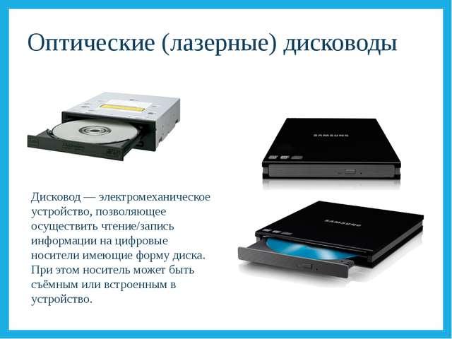 Оптические (лазерные) дисководы Дисковод— электромеханическое устройство, по...