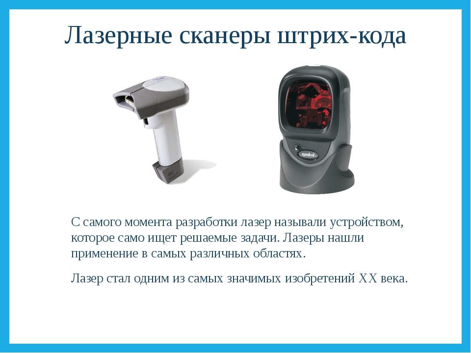 Лазерные сканеры штрих-кода С самого момента разработки лазер называли устрой...