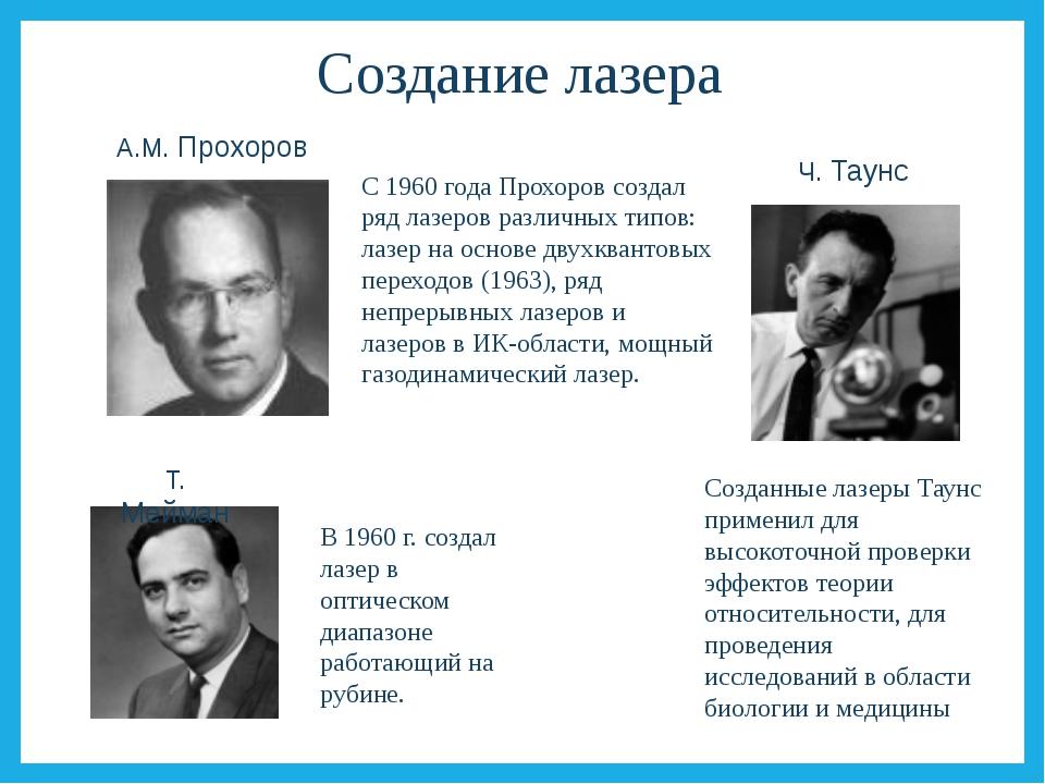 А.М. Прохоров Ч. Таунс Т. Мейман В 1960 г. создал лазер в оптическом диапазон...