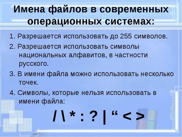 Имена файлов в современных операционных системах: 1. Разрешается использовать...