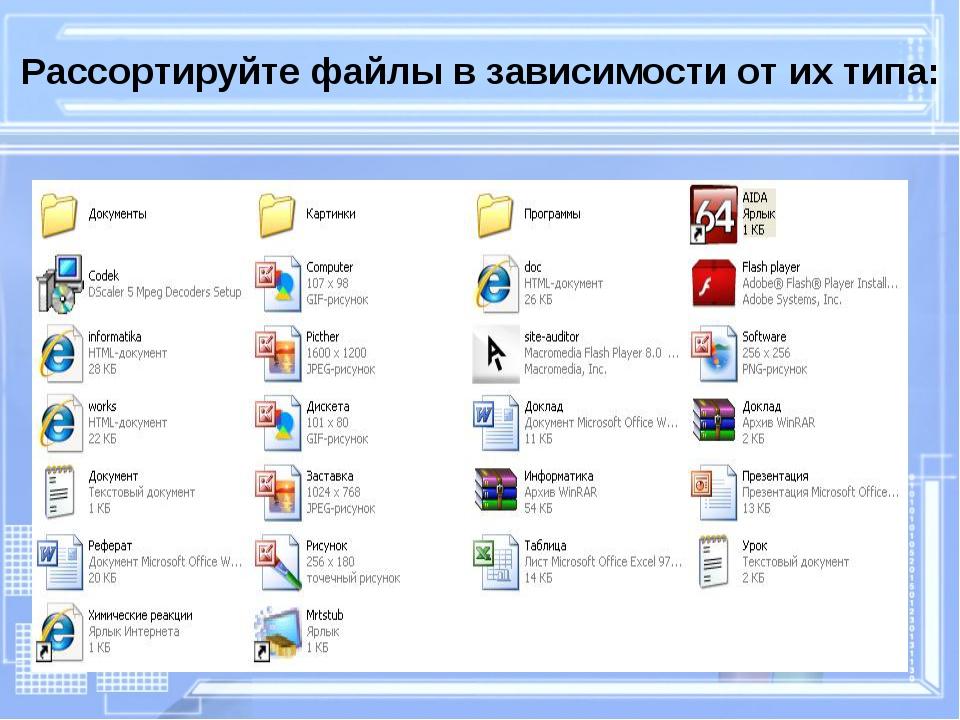 Рассортируйте файлы в зависимости от их типа: Задание №5