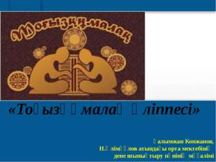 «Тоғызқұмалақ әліппесі» Ғалымжан Копжанов, Н.Әлімқұлов атындағы орта мектебін