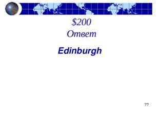 $200 Ответ Edinburgh  ??