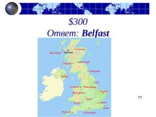 $300 Ответ: Belfast ??