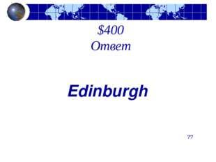 $400 Ответ ?? Edinburgh