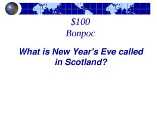 $100 Вопрос What is New Year's Eve called in Scotland?