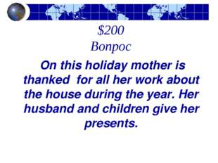 $200 Вопрос  On this holiday mother is thanked for all her work about the hou