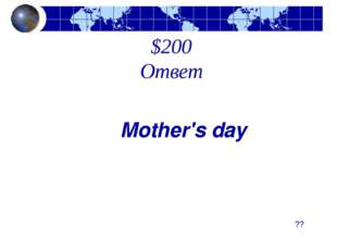 $200 Ответ Mother's day ??