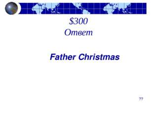 $300 Ответ Father Christmas ??