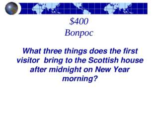 $400 Вопрос What three things does the first visitor bring to the Scottish ho