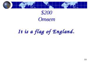 $200 Ответ It is a flag of England. ??