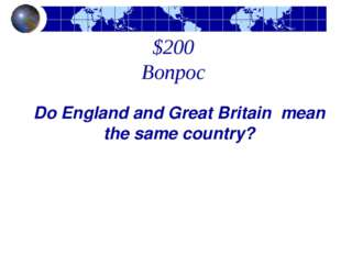 $200 Вопрос Do England and Great Britain mean the same country?