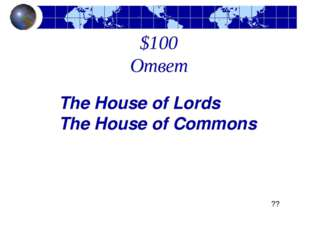 $100 Ответ The House of Lords The House of Commons ??