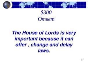 $300 Ответ The House of Lords is very important because it can offer , change