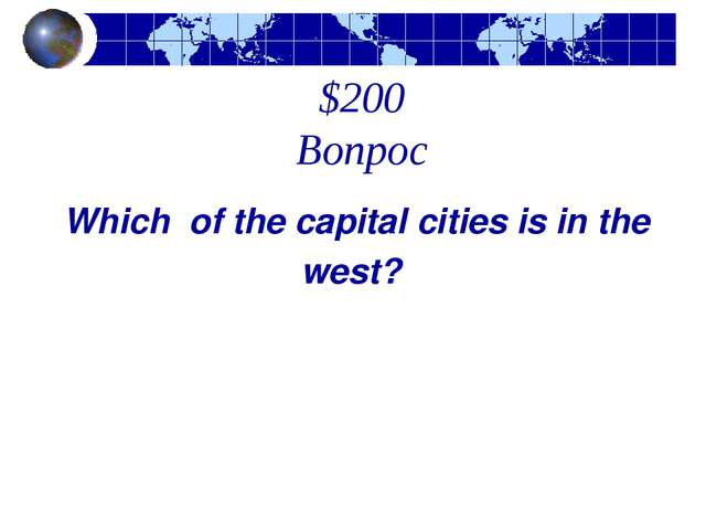 $200 Вопрос Which of the capital cities is in the west?