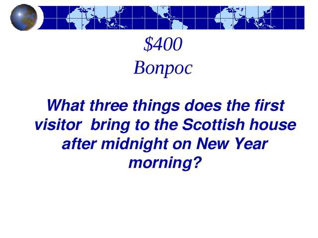 $400 Вопрос What three things does the first visitor bring to the Scottish ho...