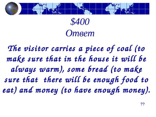 $400 Ответ The visitor carries a piece of coal (to make sure that in the hous...