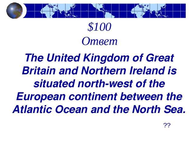 $100 Ответ The United Kingdom of Great Britain and Northern Ireland is situat...