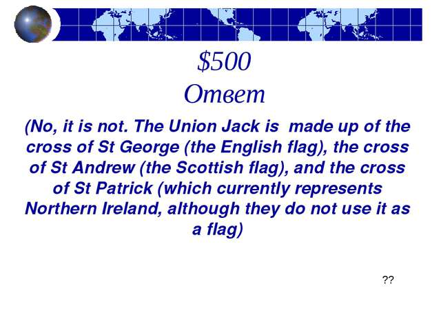 $500 Ответ (No, it is not. The Union Jack is made up of the cross of St Georg...