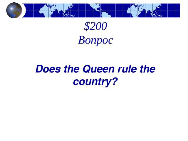 $200 Вопрос Does the Queen rule the country?