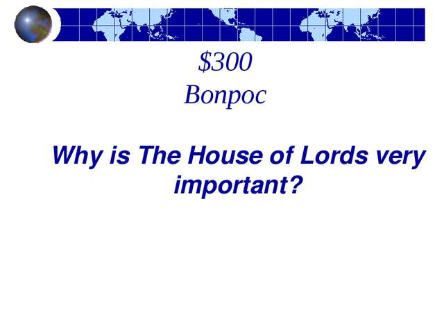 $300 Вопрос Why is The House of Lords very important?