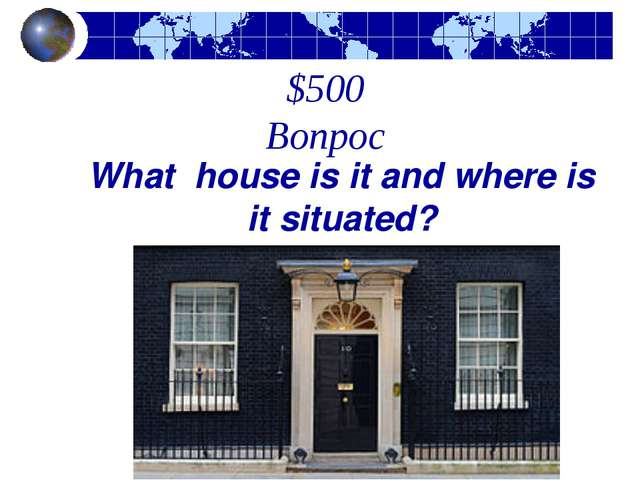 $500 Вопрос What house is it and where is it situated?