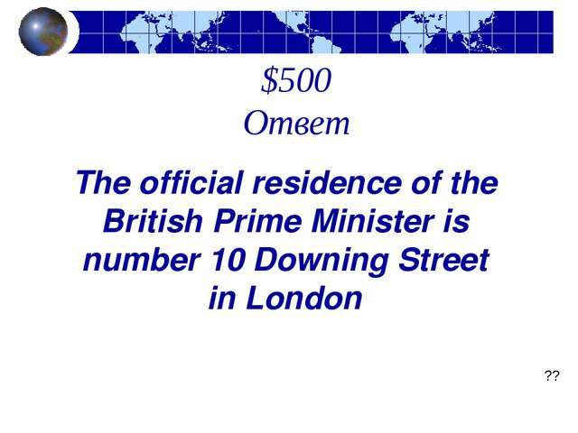 $500 Ответ The official residence of the British Prime Minister is number 10...